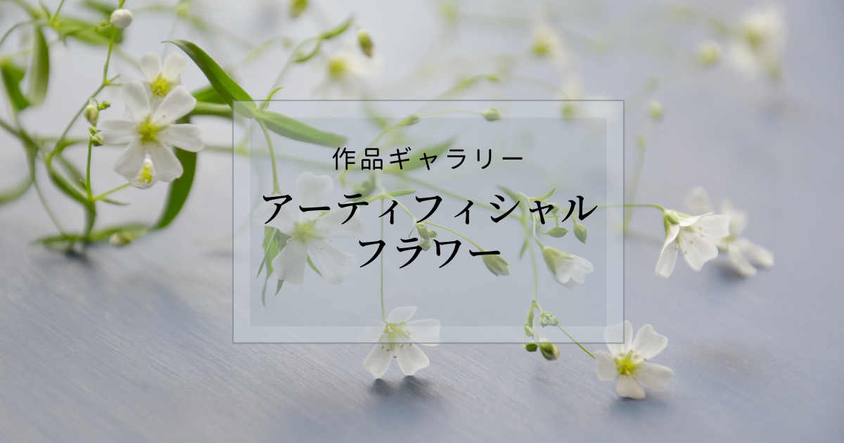 f:id:fairysgarden:20210416142228p:plain