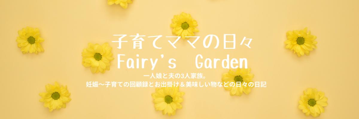 f:id:fairysgarden:20210604094707p:plain