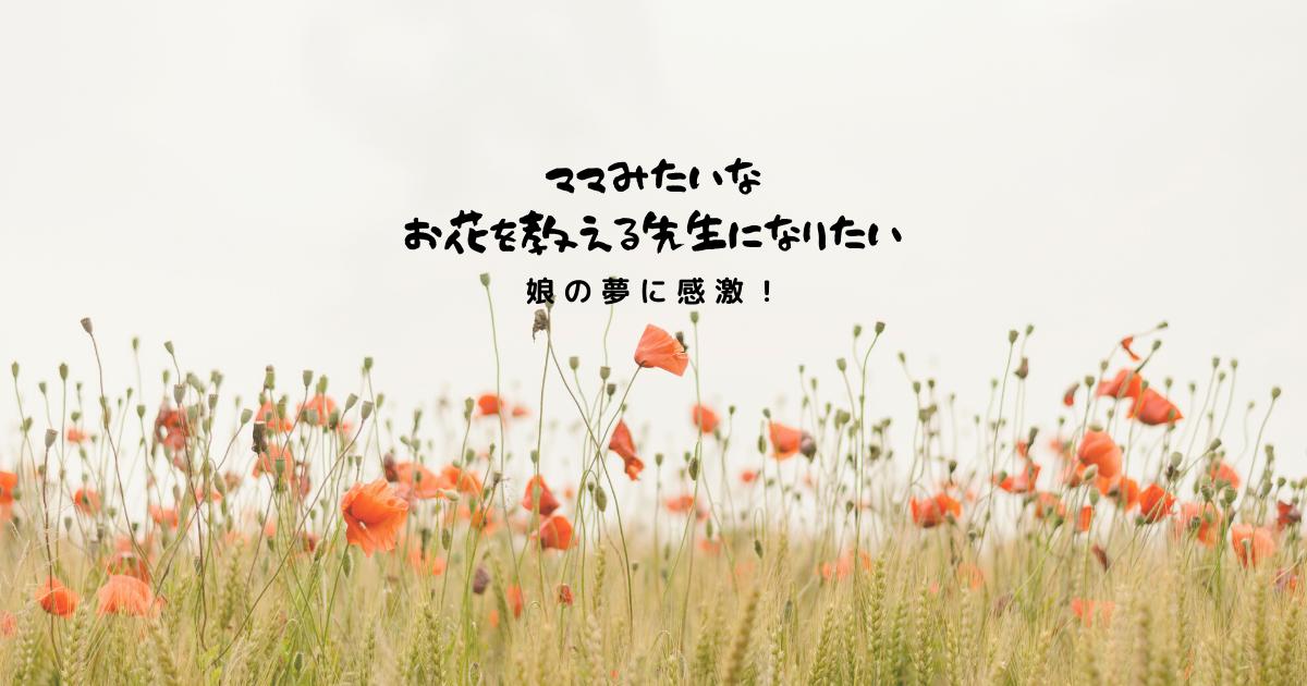 f:id:fairysgarden:20210618174425p:plain