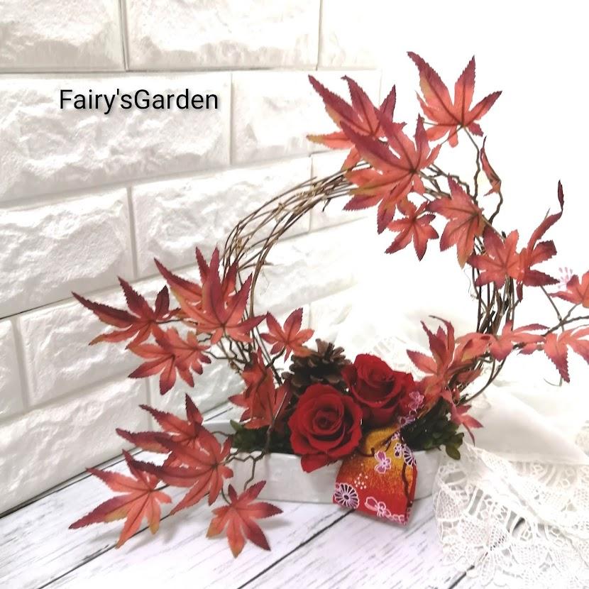 f:id:fairysgarden:20210921174141j:plain