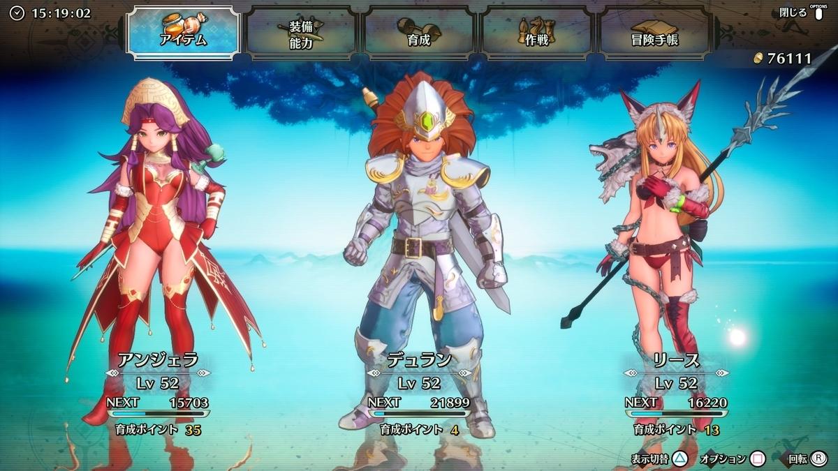 3 攻略 聖 剣 伝説
