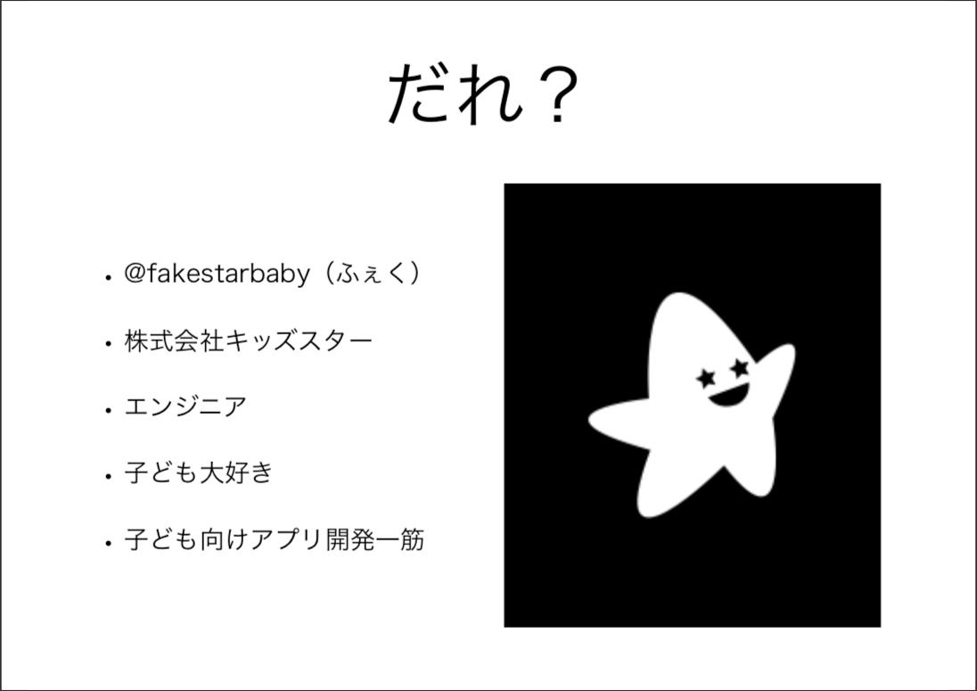 f:id:fakestarbaby:20190905225829p:plain