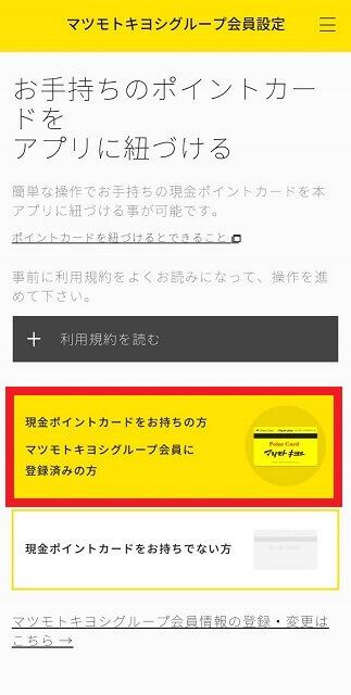 マツキヨ公式アプリ