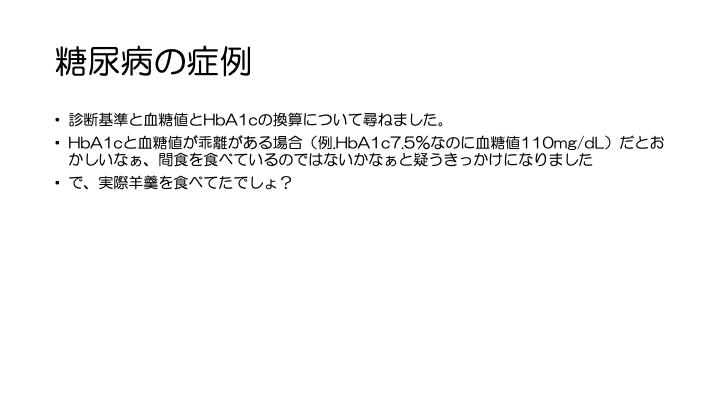 f:id:family-doctor-shin:20201207215343p:plain