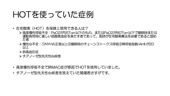 f:id:family-doctor-shin:20201207215419p:plain