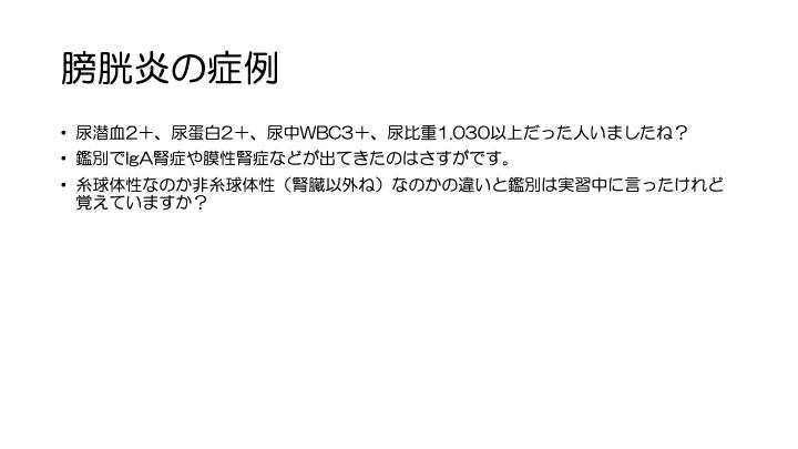 f:id:family-doctor-shin:20201207215457p:plain