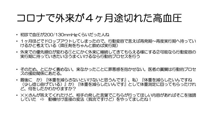 f:id:family-doctor-shin:20201209222431p:plain