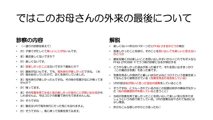 f:id:family-doctor-shin:20201211225655p:plain