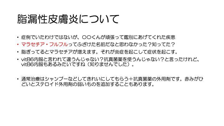 f:id:family-doctor-shin:20201211231549p:plain