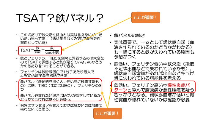 f:id:family-doctor-shin:20201216210312p:plain