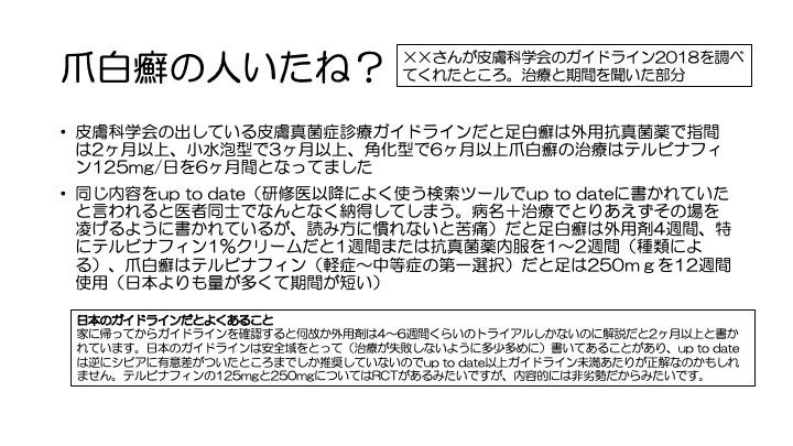 f:id:family-doctor-shin:20201222234800p:plain