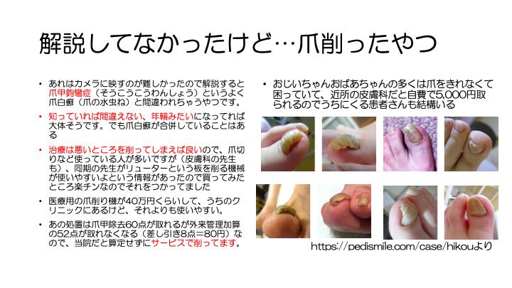 f:id:family-doctor-shin:20201222235534p:plain