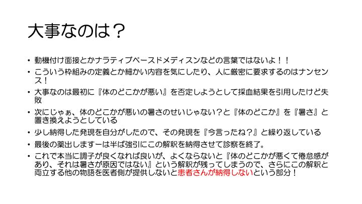 f:id:family-doctor-shin:20201227230452p:plain
