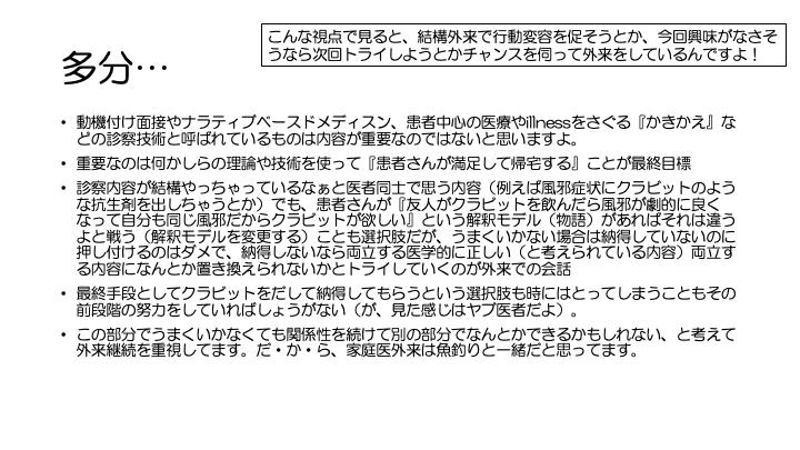 f:id:family-doctor-shin:20201227231648p:plain