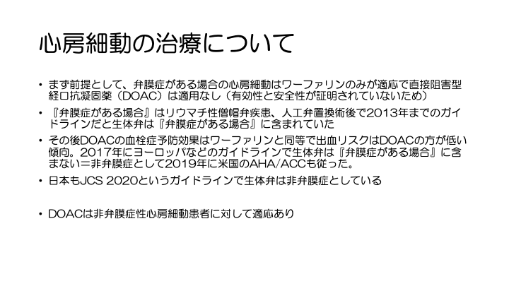 f:id:family-doctor-shin:20201229224027p:plain