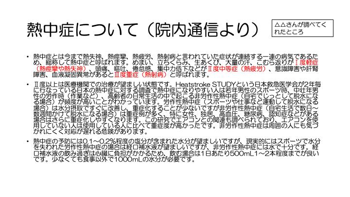 f:id:family-doctor-shin:20201229224438p:plain