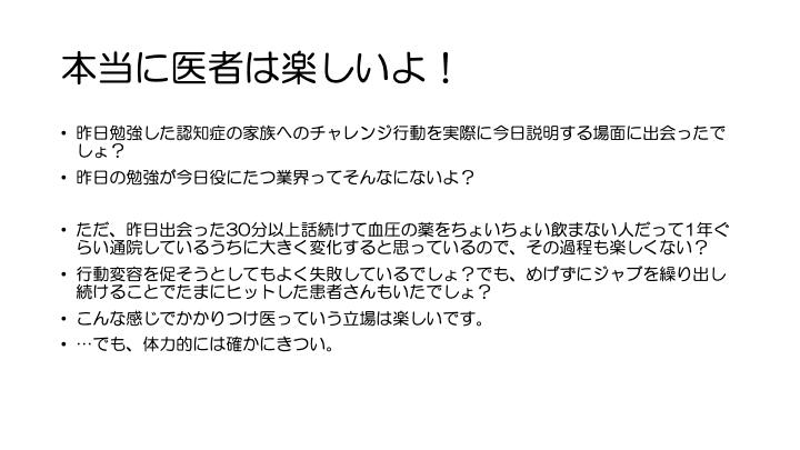 f:id:family-doctor-shin:20201230011755p:plain