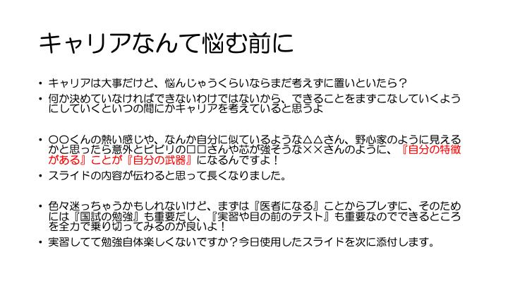 f:id:family-doctor-shin:20201230015158p:plain