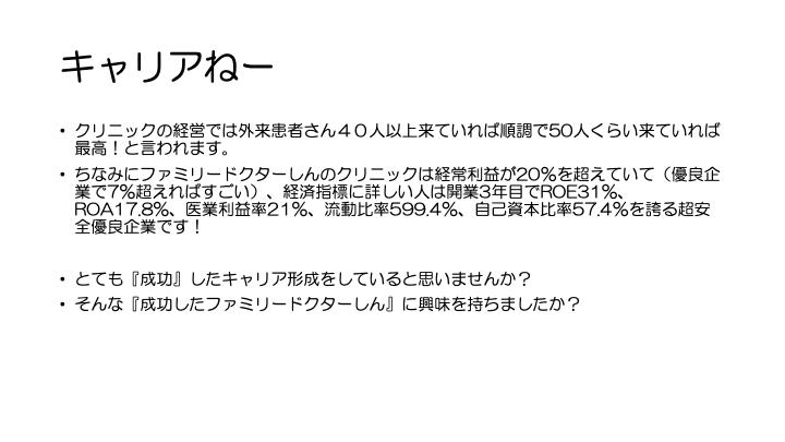 f:id:family-doctor-shin:20201230020732p:plain