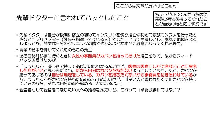 f:id:family-doctor-shin:20201230024940p:plain