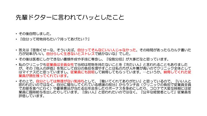 f:id:family-doctor-shin:20201230025939p:plain