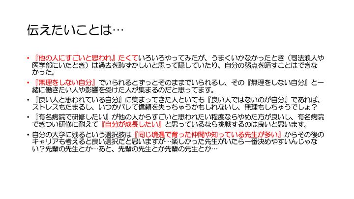 f:id:family-doctor-shin:20201230030552p:plain