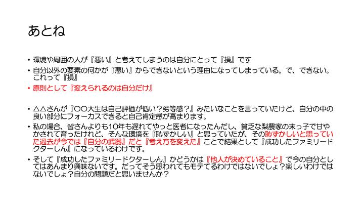 f:id:family-doctor-shin:20201230041101p:plain
