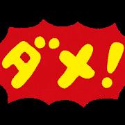 f:id:family-doctor-shin:20210203120835p:plain