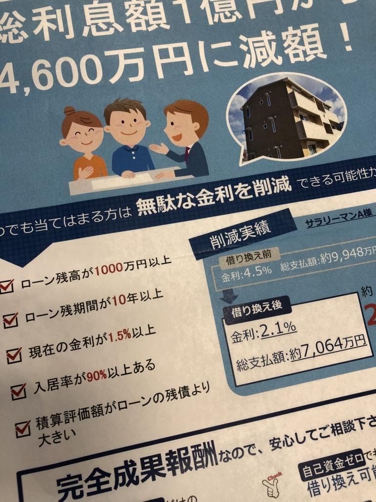 f:id:family-nagabuchi:20180613165723j:plain
