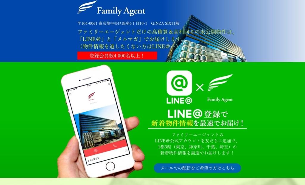 f:id:family-nagabuchi:20180620124605j:plain