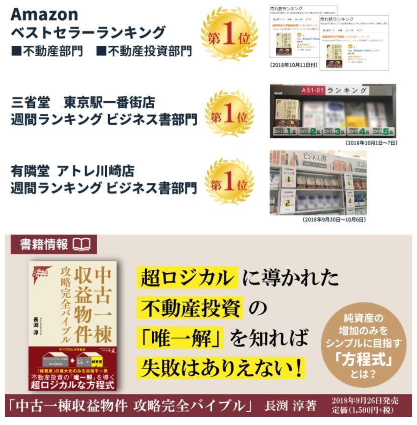 f:id:family-nagabuchi:20181024094901j:plain