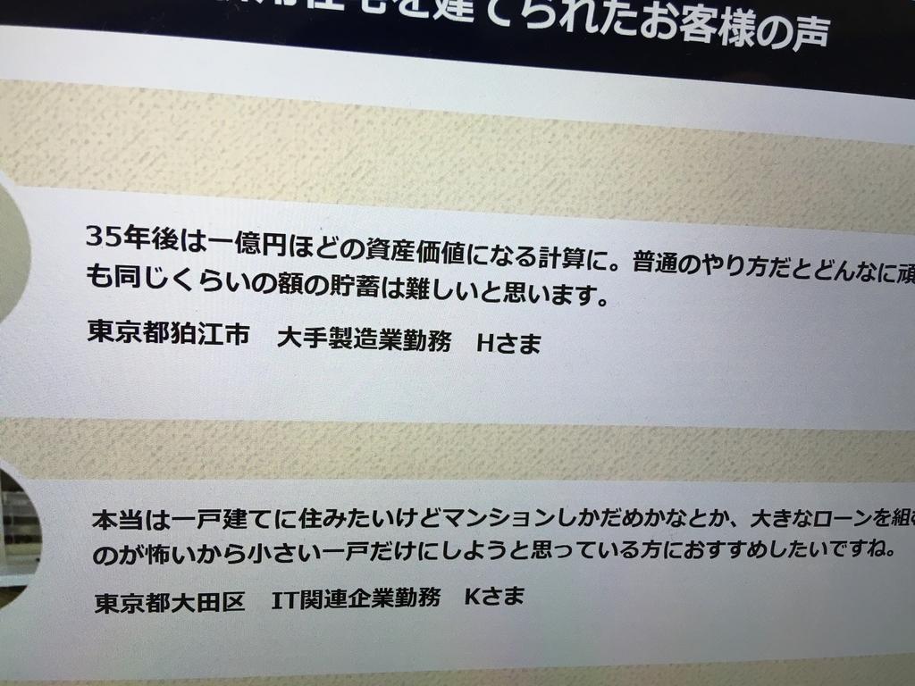 f:id:family-nagabuchi:20181106152332j:plain
