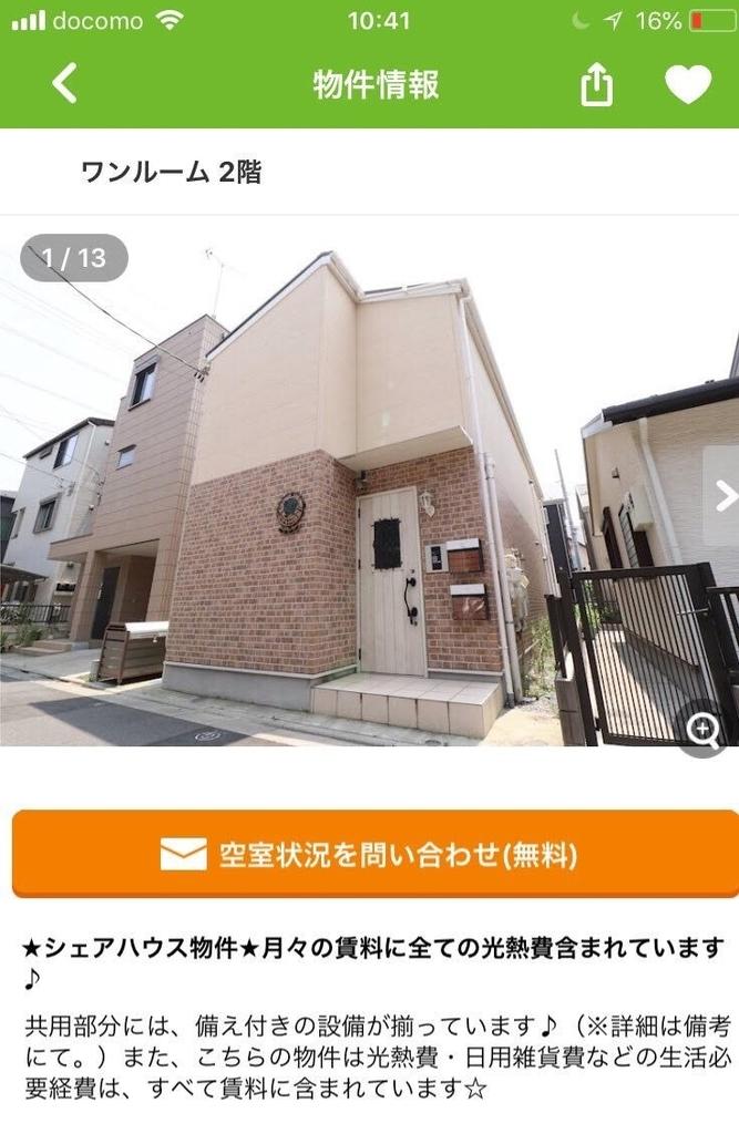 f:id:family-nagabuchi:20181112115231j:plain