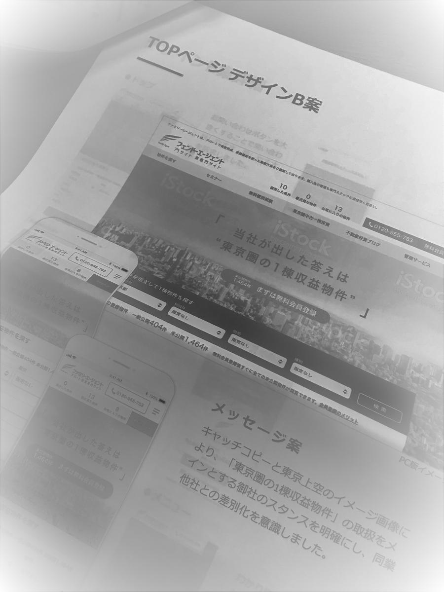 f:id:family-nagabuchi:20190418162059j:plain