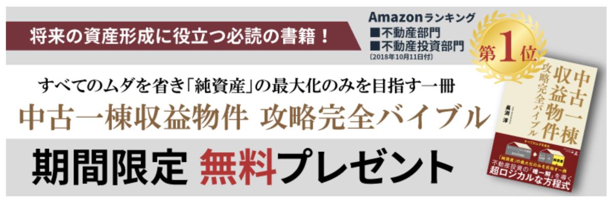 f:id:family-nagabuchi:20190826153320p:plain