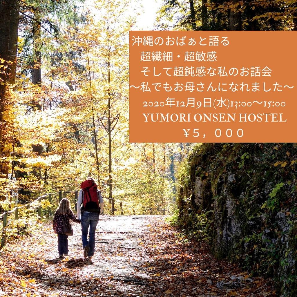 f:id:family_yaaninju_miyagi:20201201170320j:image