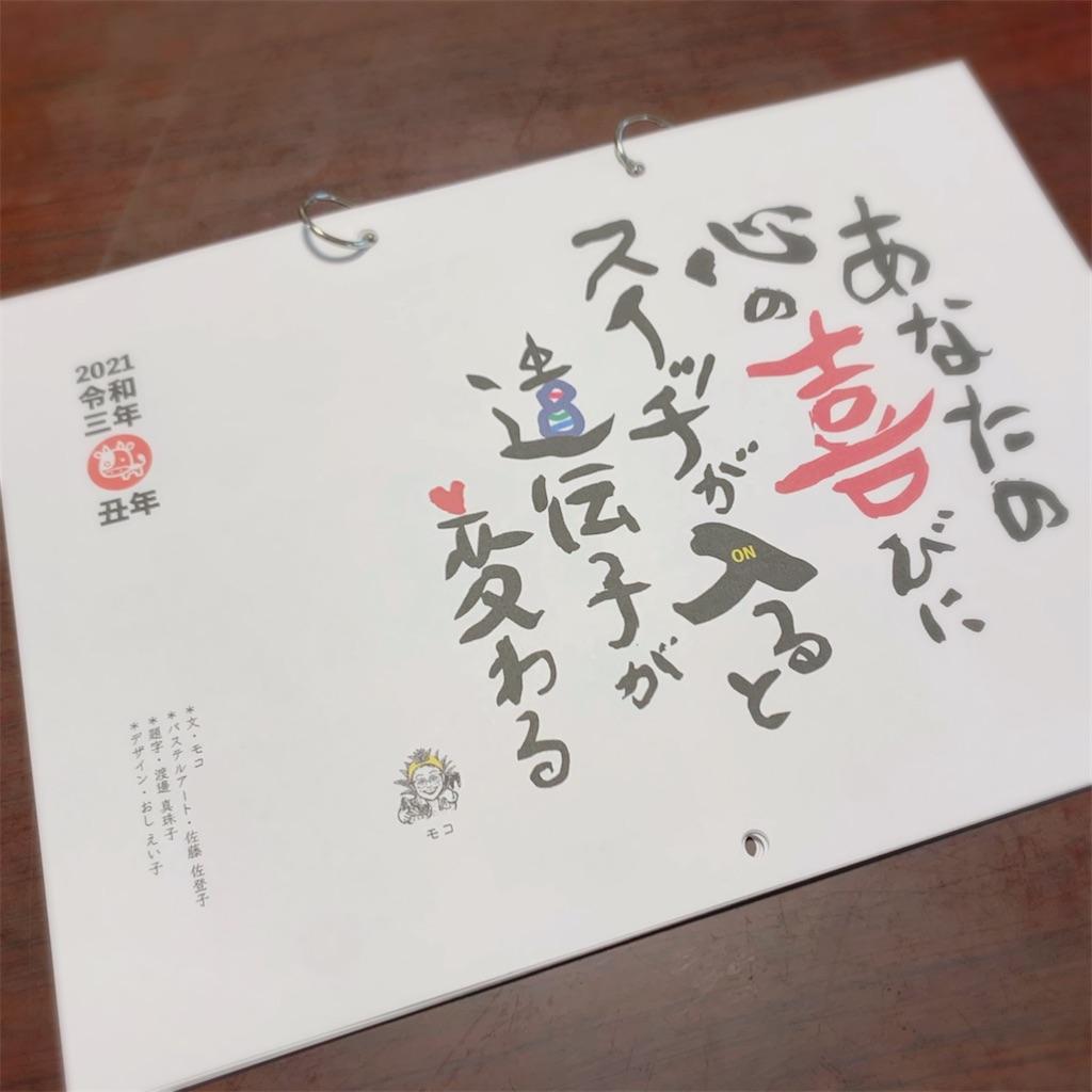 f:id:family_yaaninju_miyagi:20201222215308j:image