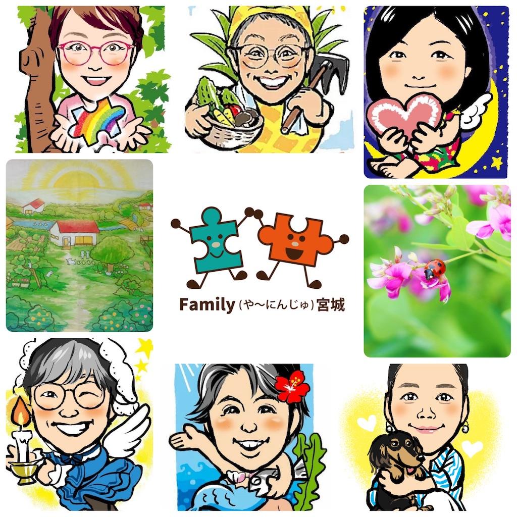 f:id:family_yaaninju_miyagi:20201231201912j:image