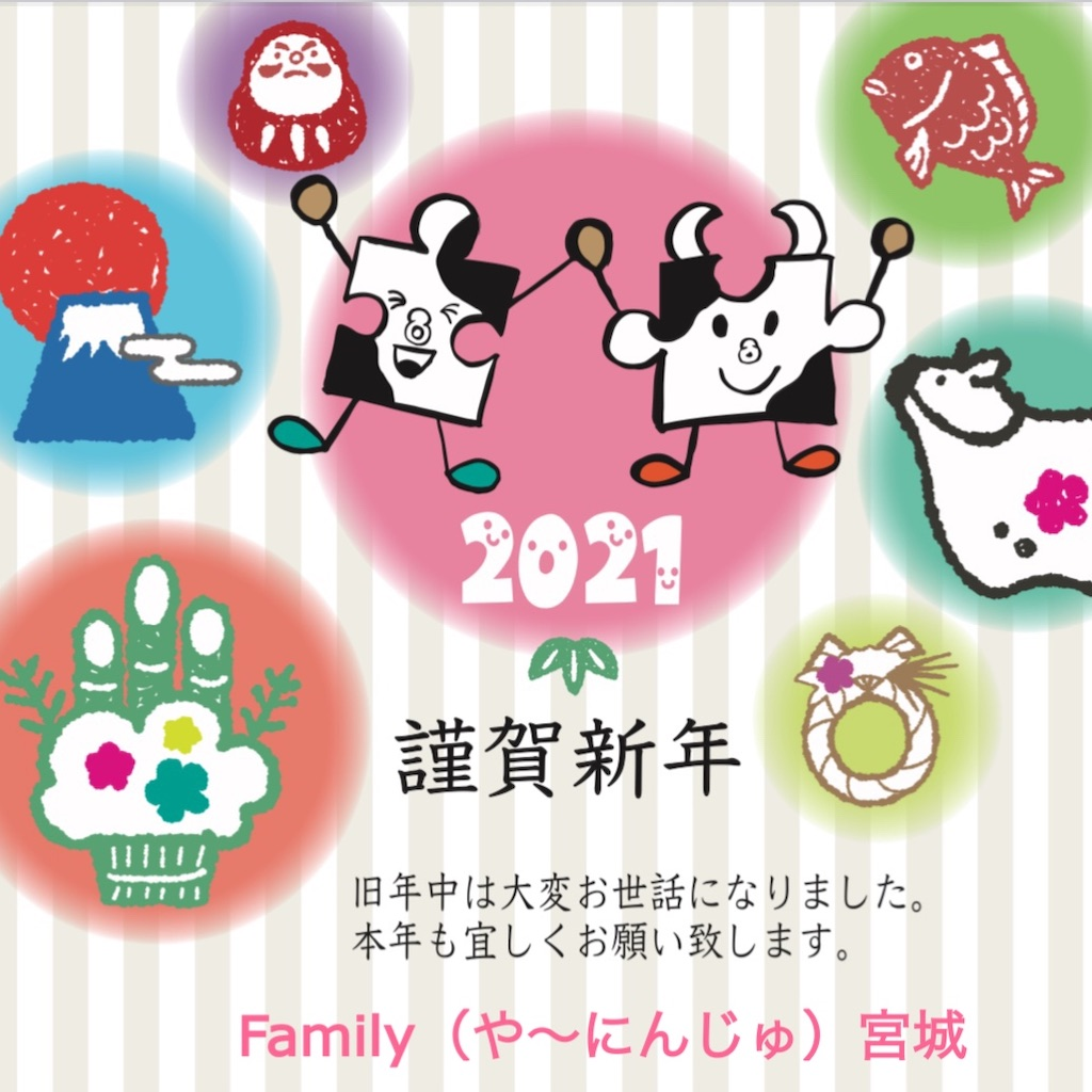 f:id:family_yaaninju_miyagi:20210101160941j:image