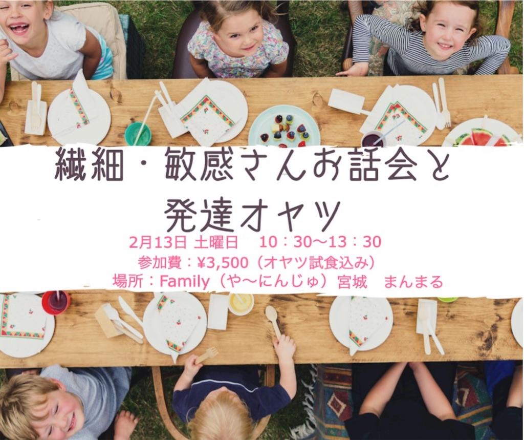 f:id:family_yaaninju_miyagi:20210101201607j:image
