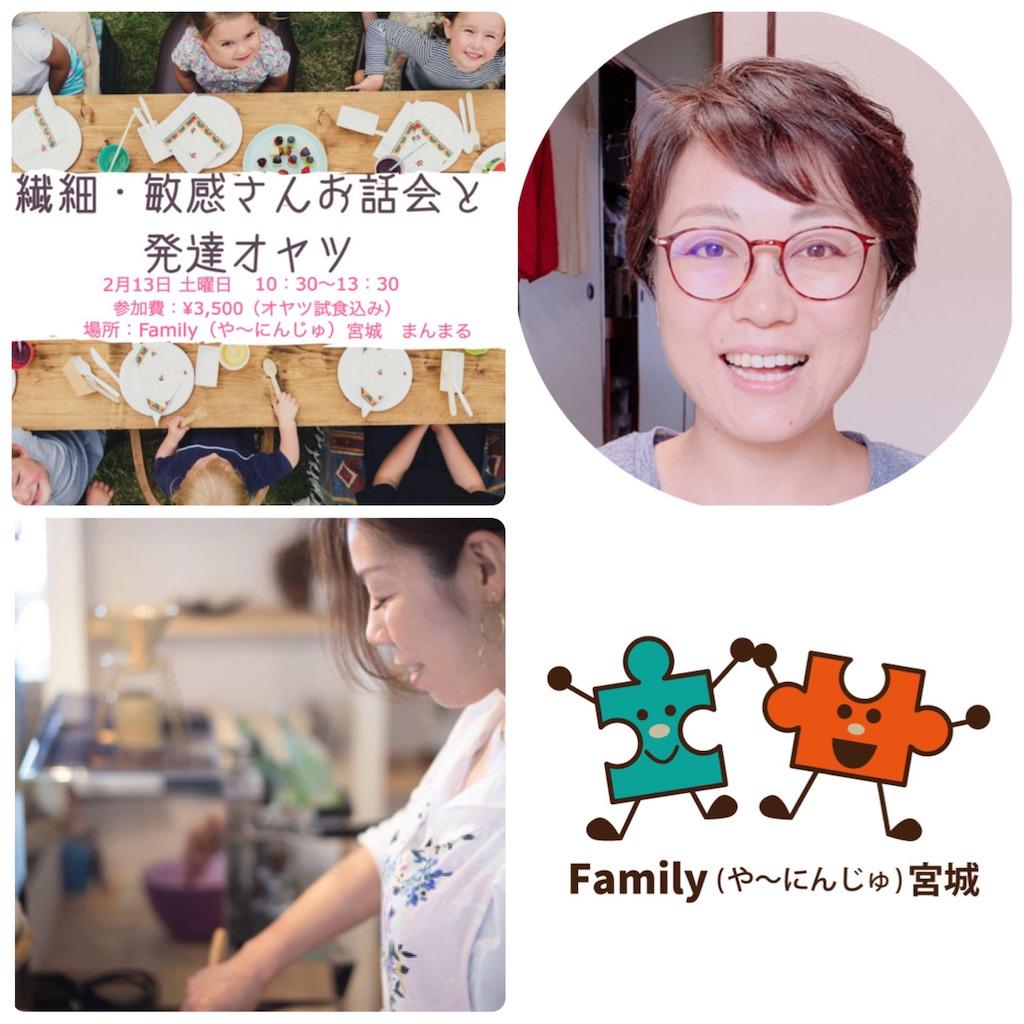 f:id:family_yaaninju_miyagi:20210101201636j:image
