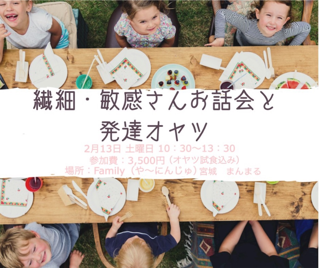 f:id:family_yaaninju_miyagi:20210114141656j:image