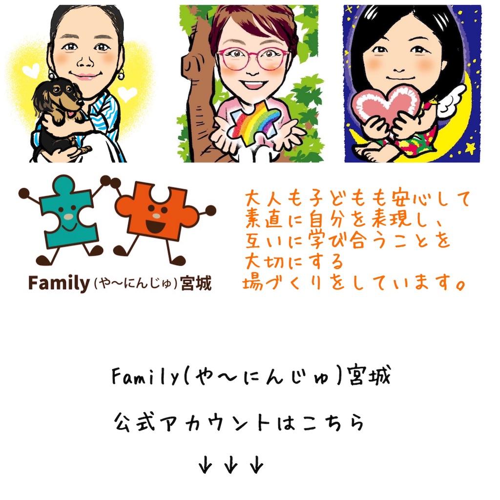 f:id:family_yaaninju_miyagi:20210424221743j:plain