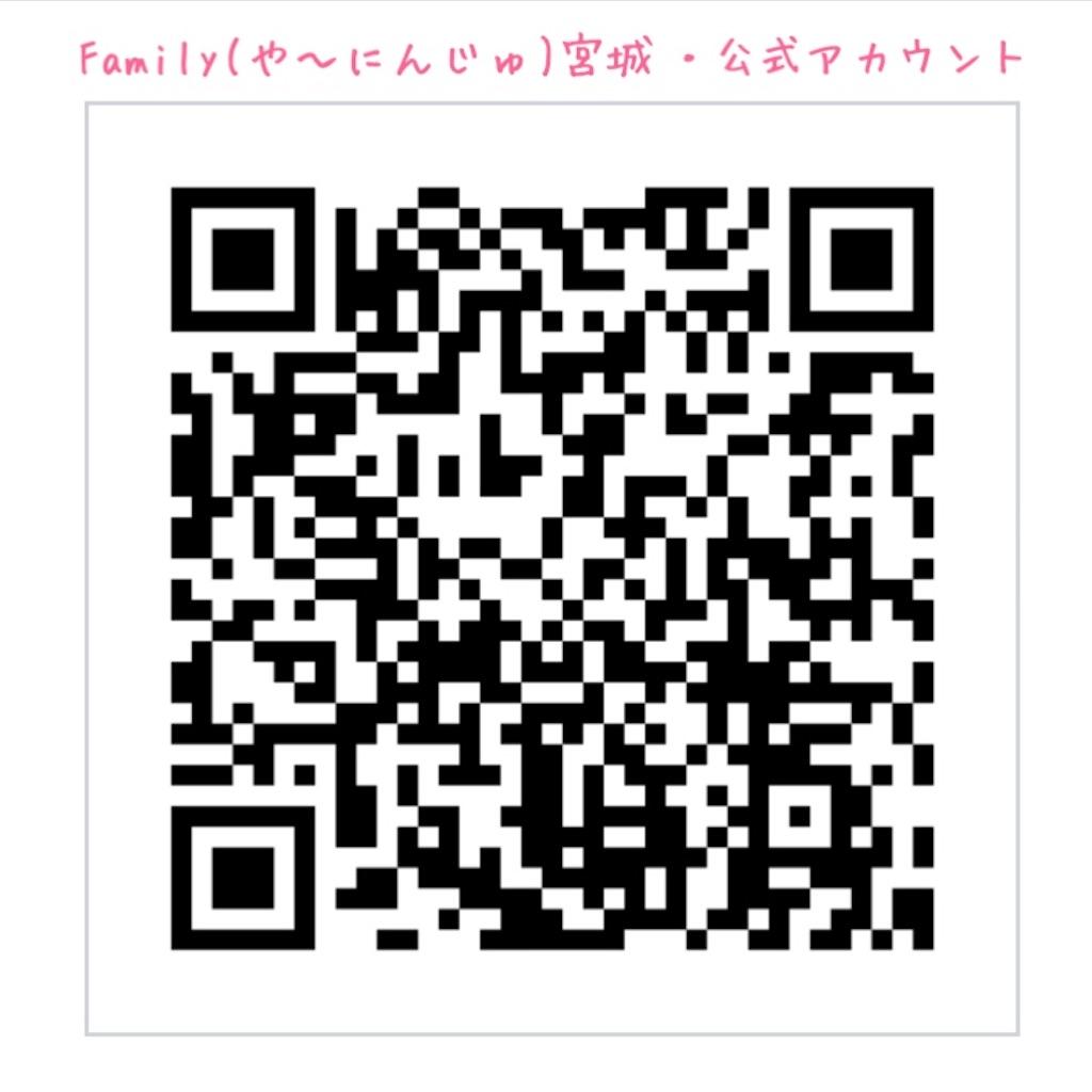 f:id:family_yaaninju_miyagi:20210430115629j:image