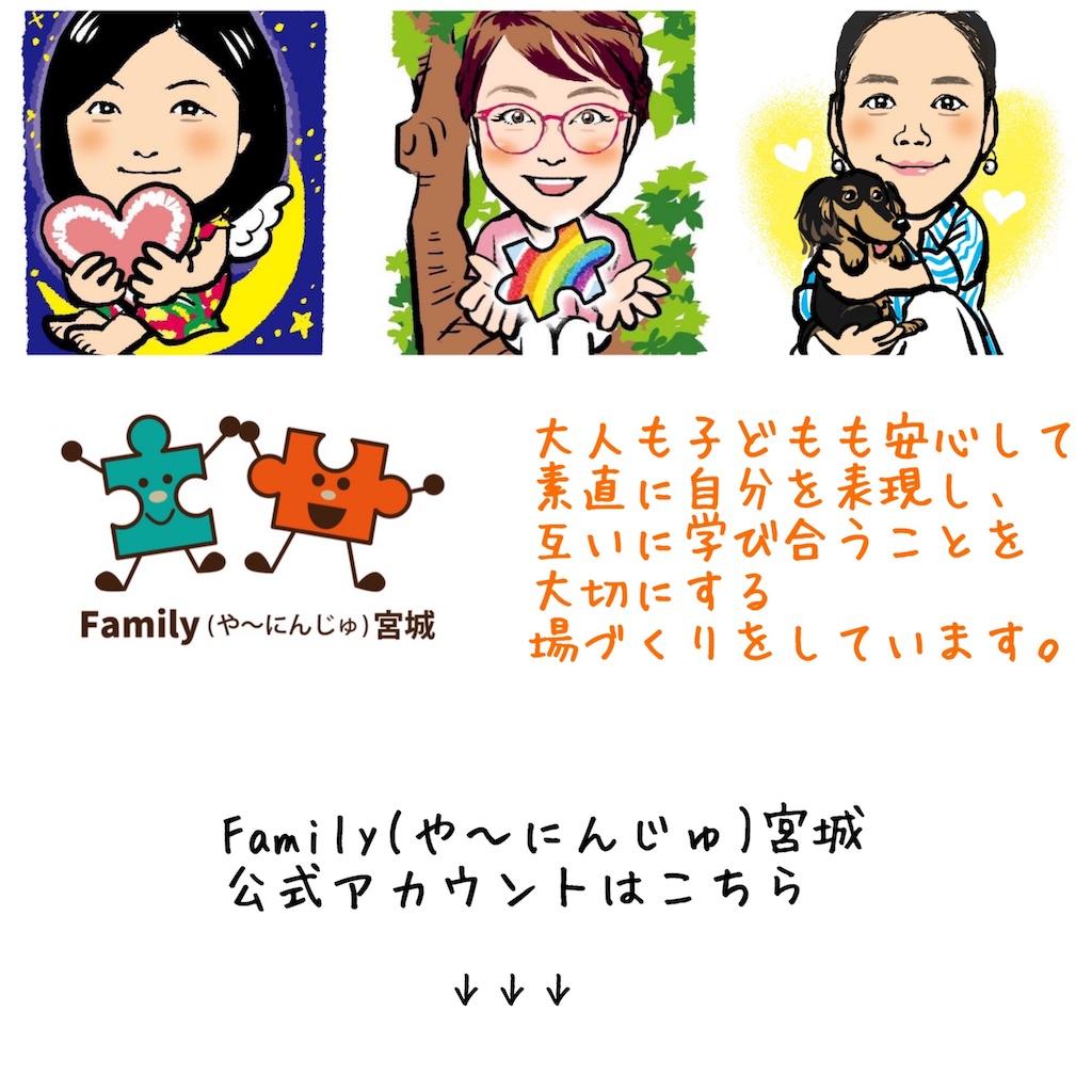 f:id:family_yaaninju_miyagi:20210430174249j:image