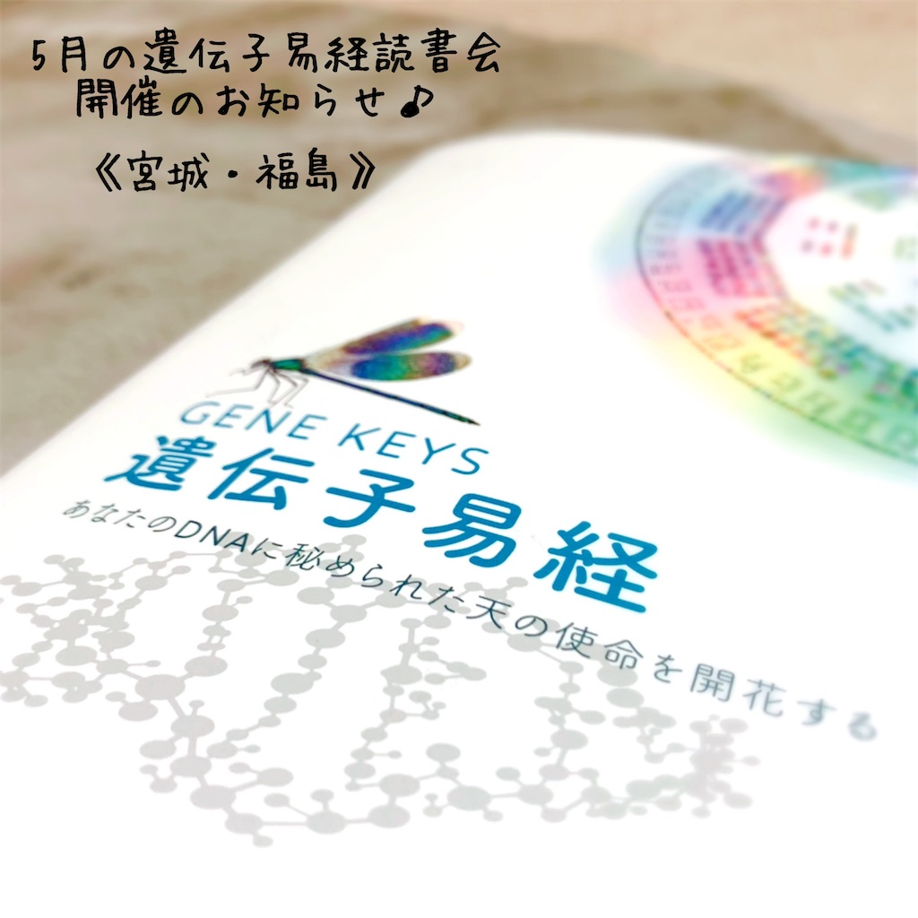 f:id:family_yaaninju_miyagi:20210502092604j:image