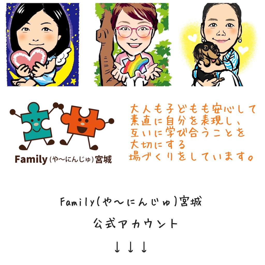 f:id:family_yaaninju_miyagi:20210604014444j:image