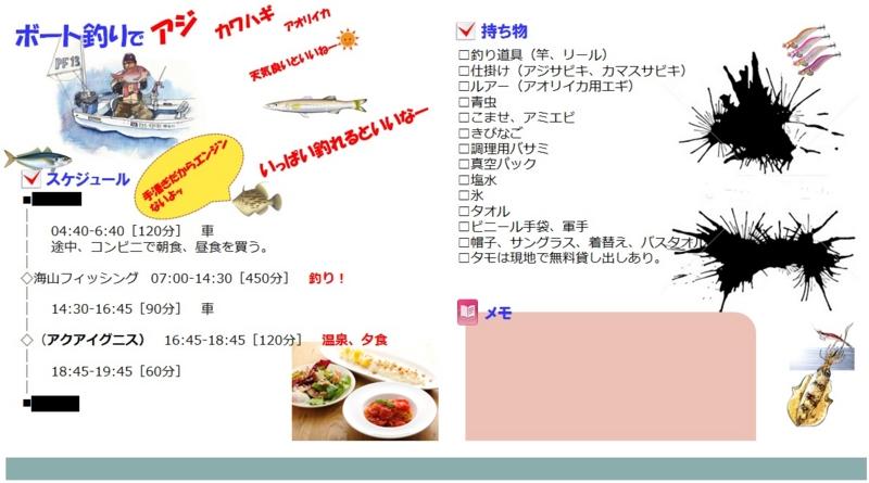 f:id:familyfishing:20151126160120j:plain