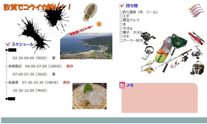f:id:familyfishing:20160516171812j:plain