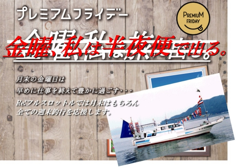 f:id:familyfishing:20170224140307j:plain